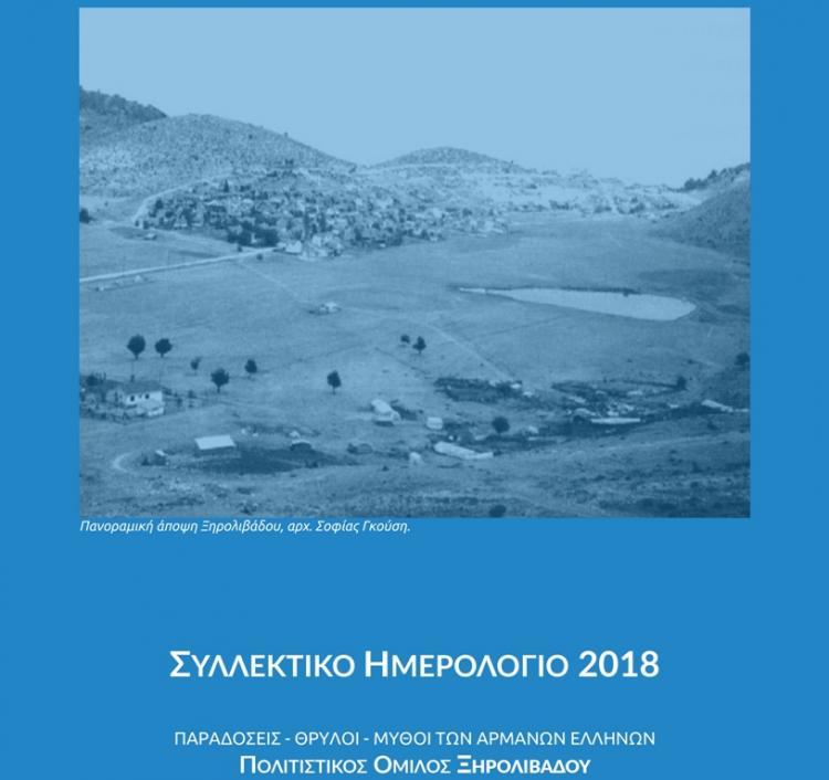 Παρουσίαση του ημερολογίου 2018 του Πολιτιστικού Ομίλου Ξηρολιβάδου