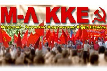 Ανακοίνωση-καταγγελία της ΚΟ Ημαθίας του Μ-Λ ΚΚΕ: Ο αυταρχισμός της κυβέρνησης δε θα περάσει