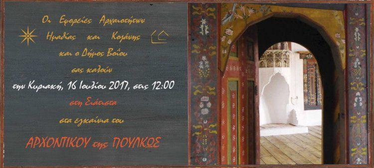 Ε.Φ.Α. Ημαθίας: Το αρχοντικό της Πούλκως στη Σιάτιστα ανοίγει για το κοινό