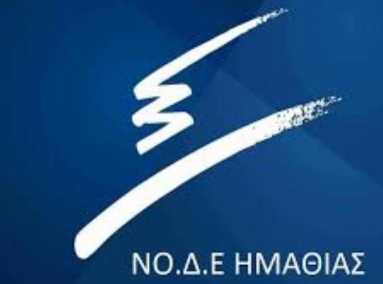 Ανακοίνωση της ΝΟΔΕ Ημαθίας για τον προϋπολογισμό της κυβέρνησης και το συνέδριο της ΝΔ