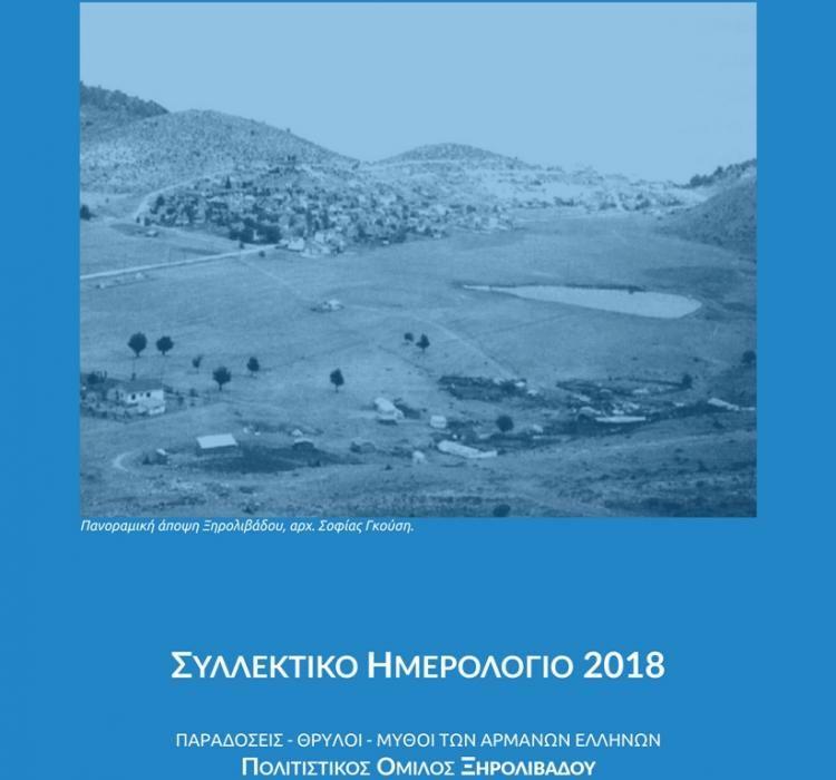 Ομιλία του Γ.Τσιαμήτρου στην παρουσίαση του Ημερολογίου 2018 του ΠΟΞ
