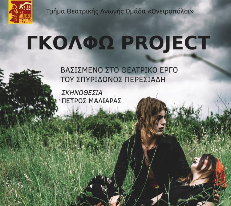 «Γκόλφω Project» από την Ομάδα «Ονειροπόλοι» του Τμήματος Θεατρικής Υποδομής ΔΗΠΕΘΕ Βέροιας