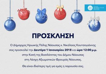 Δεξίωση Πρωτοχρονιάς του Δήμου Ηρωικής Πόλης Νάουσας