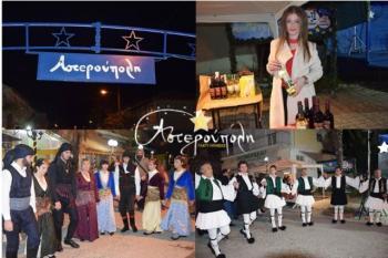 Χορευτικά από συλλόγους του Αράχου, της Αλεξάνδρειας και του Αδένδρου και γιορτή τσίπουρου στην Αστερούπολη