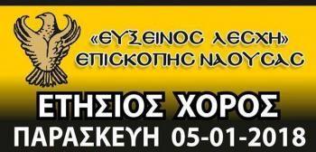 Ο ετήσιος χορός της Ευξείνου Λέσχης Επισκοπής την Παρασκευή 5 Ιανουαρίου