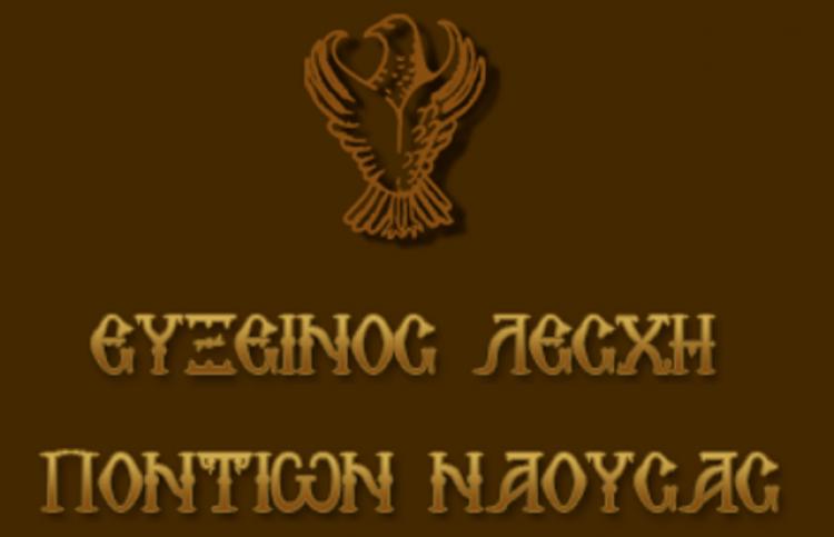 Πρόσκληση σε γενική συνέλευση της Ευξείνου Λέσχης Ποντίων Νάουσας