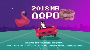 Νέα χρονιά με 2.018 ΜΒ ΔΩΡΟ από το CU της VODAFONE