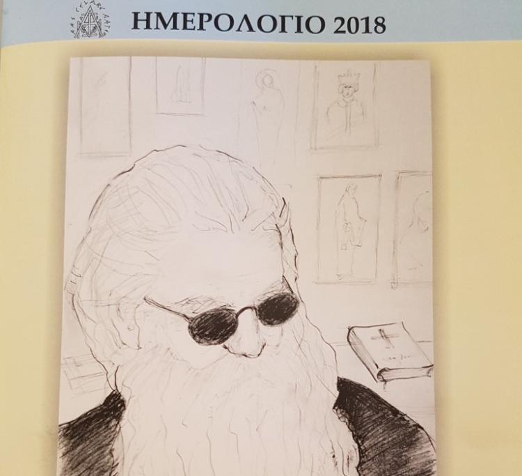 Στα 100χρονα από τη γέννηση του πατρός Μελετίου Αϊβαζίδη, το ημερολόγιο του Απόστολου Ιωσηφίδη!