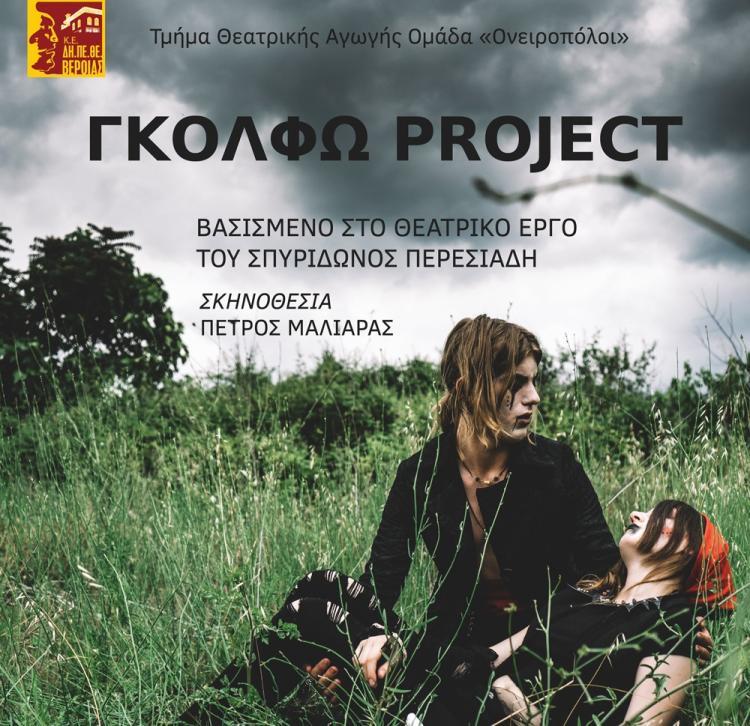 «Γκόλφω Project» από την Ομάδα «Ονειροπόλοι» του Τμήματος Θεατρικής Υποδομής του ΔΗΠΕΘΕ Βέροιας