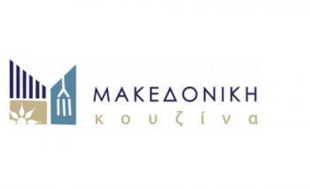 Περιφέρεια Κ. Μακεδονίας: σε 6 μήνες τα πρώτα σήματα της μακεδονικής κουζίνας σε εστιατόρια και ξενοδοχεία