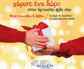 Συλλογή παιχνιδιών και βιβλίων από το ΦΟ.Δ.Σ.Α. στην Ημαθία για παιδιά άπορων οικογενειών