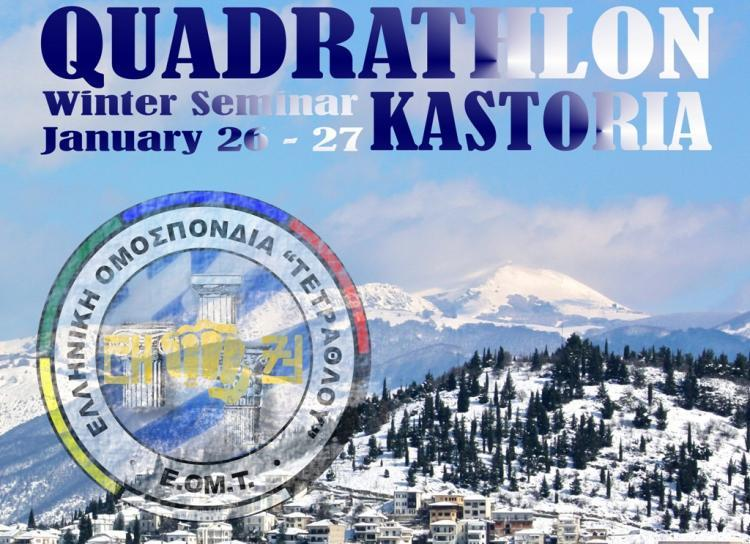 Πρόσκληση εθνικού σεμιναρίου–κλιμακίου εθνικών ομάδων 2018 από την Ελληνική Ομοσπονδία «ΤΕΤΡΑΘΛΟΥ»