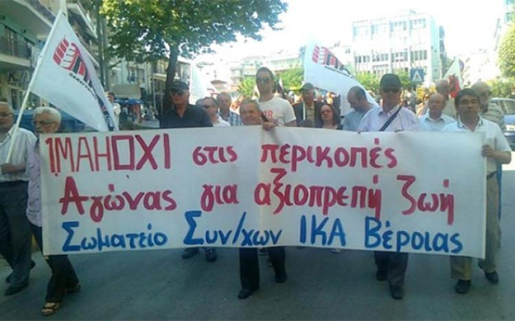 Σωματείο Συνταξιούχων ΙΚΑ Βέροιας: Κάλεσμα συμμετοχής στην απεργία της Παρασκευής 12 Ιανουαρίου
