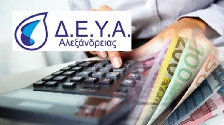 Παράταση πληρωμής των οφειλών προς τη ΔΕΥΑ Αλεξάνδρειας