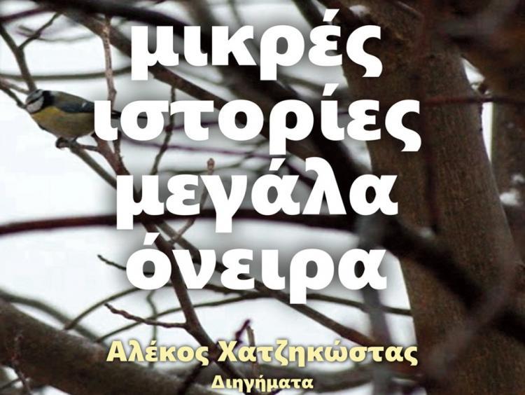 Παρουσιάζεται το νέο βιβλίο του Αλέκου Χατζηκώστα στη Βέροια στον πολυχώρο
