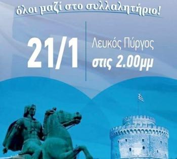 Συμμετοχή του Πολιτιστικού Συλλόγου Πατρίδας Ημαθίας «Ευστάθιος Χωραφάς» στο συλλαλητήριο για τη Μακεδονία