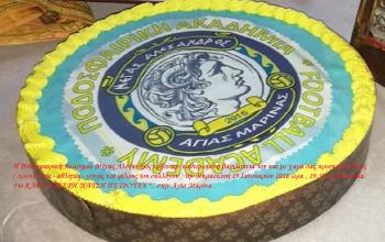 Κοπή βασιλόπιτας Ποδοσφαιρικής Ακαδημίας Μέγας Αλέξανδρος Αγίας Μαρίνας