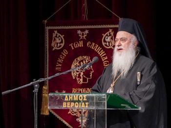 Πραγματοποιήθηκε η εκδήλωση με θέμα «Τα Νέα Θρησκευτικά στο Νέο Σχολείο» στο Χώρο Τεχνών Βεροίας
