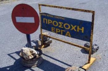 Κυκλοφοριακές ρυθμίσεις για την εκτέλεση εργασιών στο σημείο των Διοικητικών ορίων Δήμων Βέροιας και Νάουσας για 1 χρόνο