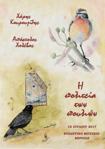 Η «πολιτεία των πουλιών» στο Βυζαντινό Μουσείο Βέροιας