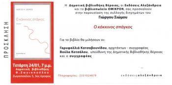 Παρουσίαση της συλλογής διηγημάτων «Ο κόκκινος σπάγκος» του Γ. Σιώμου στη Δημοτική Βιβλιοθήκη «Θ. Ζωγιοπούλου»