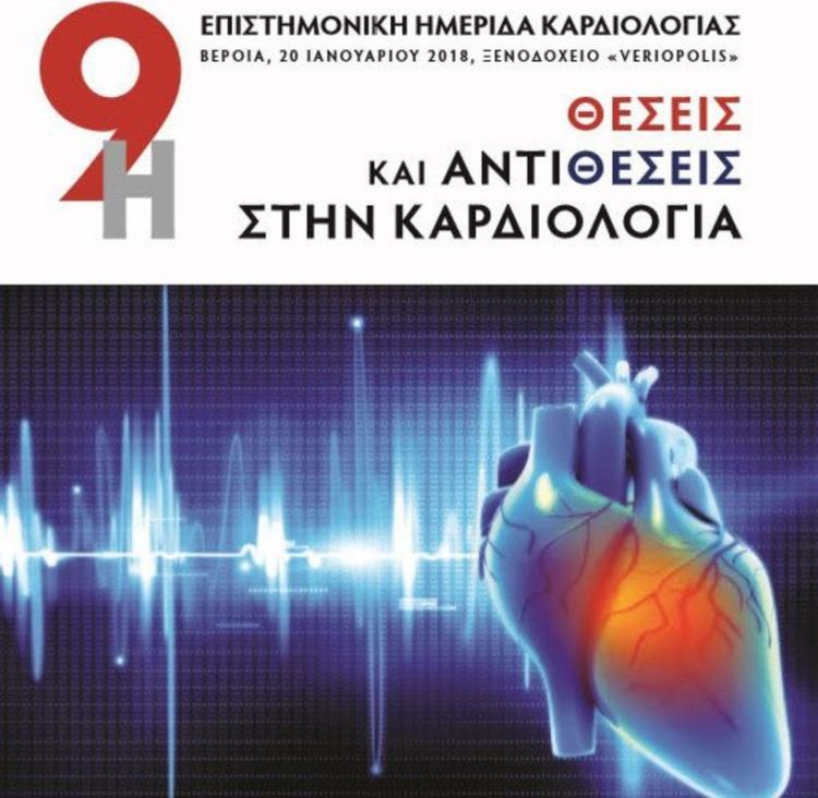 9η Επιστημονική Ημερίδα με θέμα: «Θέσεις και αντιθέσεις στην Καρδιολογία», 20 Ιανουαρίου στη Βέροια