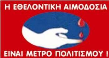 Εθελοντική αιμοδοσία και κοπή πίτας του Συλλόγου Εθελοντών Αιμοδοτών Μελίκης