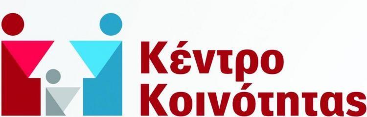 Έναρξη λειτουργίας Κέντρου Κοινότητας στο Δήμο Βέροιας από τις 22 Δεκεμβρίου 2017