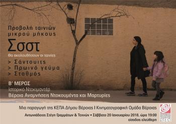 ΚΕΠΑ Δήμου Βέροιας : προβολή ταινιών μικρού μήκους και ιστορικού ντοκιμαντέρ