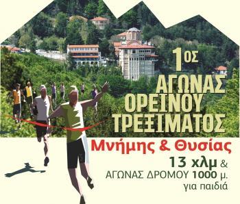 1ος Αγώνας Ορεινού Τρεξίματος «ΜΝΗΜΗΣ ΚΑΙ ΘΥΣΙΑΣ», την Κυριακή 13 Μαΐου