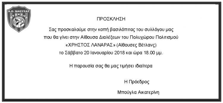 Κοπή βασιλόπιτας του Αθλητικού Ομίλου Νάουσας «ΗΡΑΚΛΗΣ»