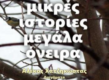 Παρουσιάζεται την Κυριακή 21 Ιανουαρίου το νέο βιβλίο του Αλέκου Χατζηκώστα