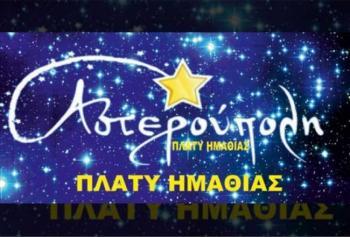 Εκλογοαπολογιστική Γενική Συνέλευση στον πολιτιστικό σύλλογο «Η Αστερούπολη»