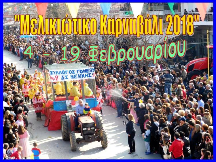 Πρόσκληση Συμμετοχής στο Καρναβάλι Μελίκης 2018