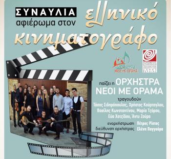 Αφιέρωμα στον ελληνικό κινηματογράφο από την ορχήστρα «Νέοι με Όραμα» για τους σκοπούς του Ειδικού σχολείου Βέροιας