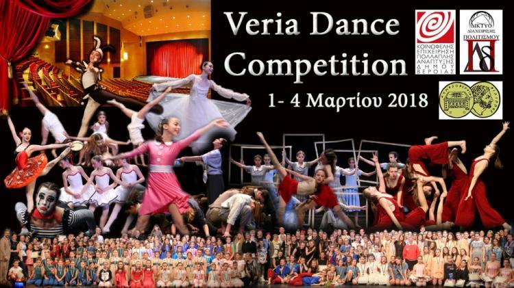 «Veria Dance 2018». Η άνοιξη έρχεται «χορεύοντας»…, από 1 έως και 4 Μαρτίου