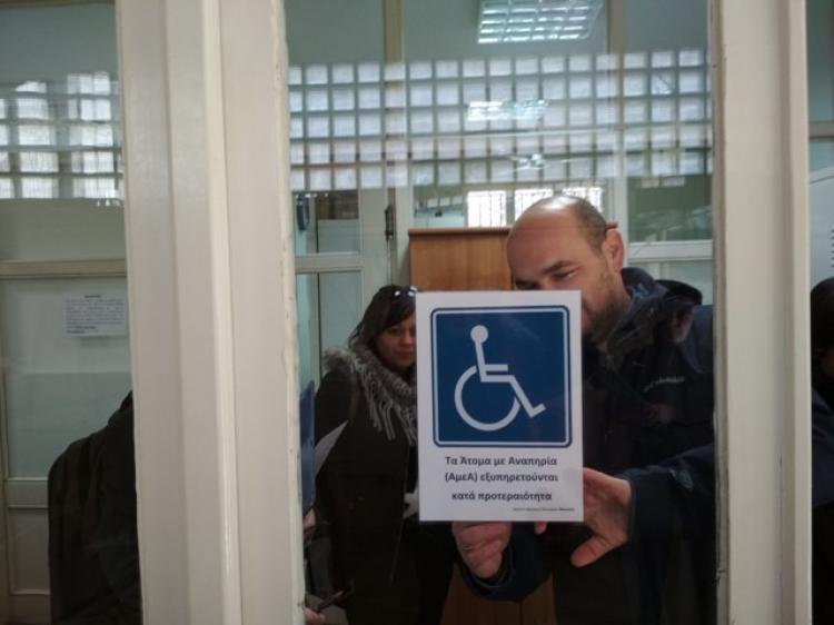 Εθελοντική δράση ευαισθητοποίησης των πολιτών για τα άτομα με αναπηρία