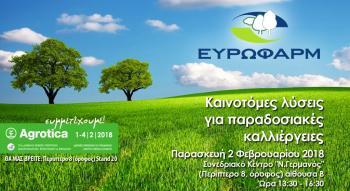 Καινοτόμες λύσεις για παραδοσιακές καλλιέργειες, από την ΕΥΡΩΦΑΡΜ στην 27η Agrotica
