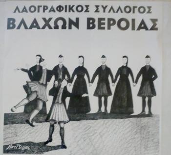 Το Σάββατο 3 Φεβρουαρίου 2018 ο χορός του Συλλόγου Βλάχων Βέροιας
