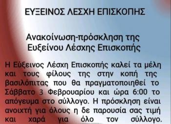 Ανακοίνωση - πρόσκληση της Ευξείνου Λέσχης Επισκοπής για την κοπή βασιλόπιτας