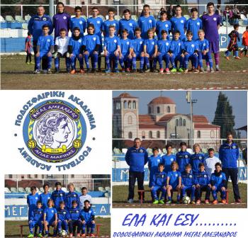 Η Δράση των τμημάτων της Ποδοσφαιρικής Ακαδημίας Μέγας Αλέξανδρος Αγίας Μαρίνας για το Σάββατο 3 Φεβρουαρίου