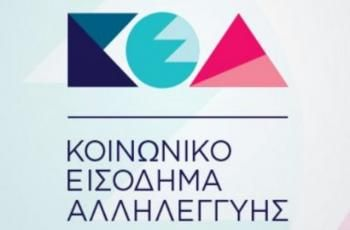 Έκτακτη ανακοίνωση για το Κοινωνικό Εισόδημα Αλληλεγγύης (ΚΕΑ) από τη Διεύθυνση ΚΕΠ του Δήμου Αλεξάνδρειας