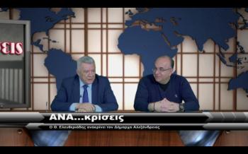 Π. Γκυρίνης : «Θα συνεχίσουμε και μετά το 2019»-Αποκλειστική συνέντευξη στο www.imerisia-ver.gr