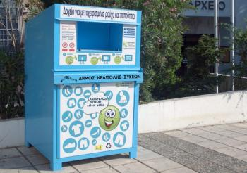 Μια απόφαση των δήμων Βέροιας και Νάουσας, που προάγει τον ανακυκλωτικό πολιτισμό μας!