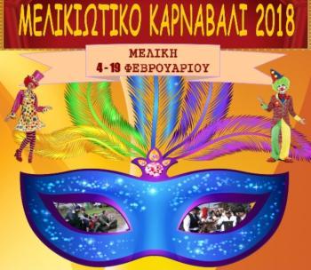 «Μελικιώτικο καρναβάλι 2018» : Το πρόγραμμα των εκδηλώσεων