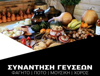 Συνάντηση Γεύσεων διοργανώνει την Παρασκευή η Εύξεινος Λέσχη Ποντίων Νάουσας