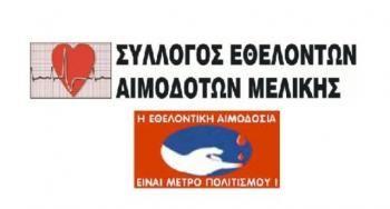 Διοργάνωση εκδρομής από το Σύλλογο Εθελοντών Αιμοδοτών Μελίκης