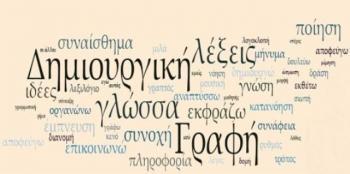 Νέο κύκλο Σεμιναρίων Δημιουργικής Γραφής ξεκινά από τα μέσα Φεβρουαρίου ο Δήμος Νάουσας