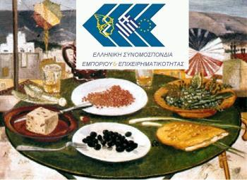 Η ΕΣΕΕ ενημερώνει τους εμπόρους για τη λειτουργία της αγοράς την Καθαρά Δευτέρα