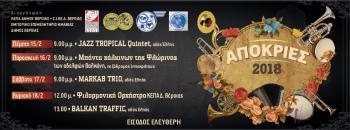 4ήμερο αποκριάτικων εκδηλώσεων στη Βέροια από ΚΕΠΑ, ΣΙΚΕΔ, Επιμελητήριο και Δήμο